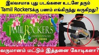 இலவசமாக புது படங்களை தரும் Tamil Rockers இன் வருமான வழிமுறைகள்