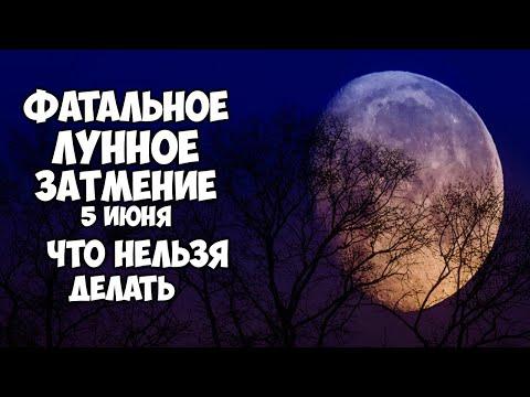 ЛУННОЕ ЗАТМЕНИЕ 5 июня 2020 ФАТАЛЬНОЕ ПОЛНОЛУНИЕ ЧТО МОЖНО И НЕЛЬЗЯ ДЕЛАТЬ в лунное затмение