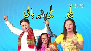Best Of Nargis, Sardar Kamal and Tariq Teddy New Pakistani Stage Drama Full Comedy Clip
