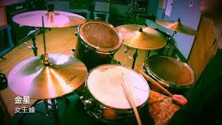 女王蜂 金星 Drum Cover ドラム.