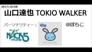 20171008 山口達也 TOKIO WALKER.