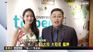 香港旅展力推台北觀光 深度漫遊旅遊體驗