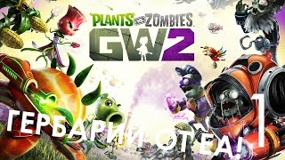 Plants vs Zombies Garden Warfare 2 Прохождение на русском Часть 1 БОЛЬНОЕ ВООБРАЖЕНИЕ EA