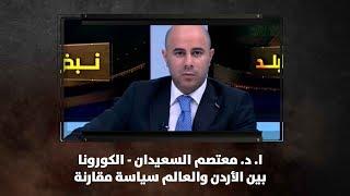ا. د. معتصم السعيدان - الكورونا بين الأردن والعالم   سياسة مقارنة - نبض البلد