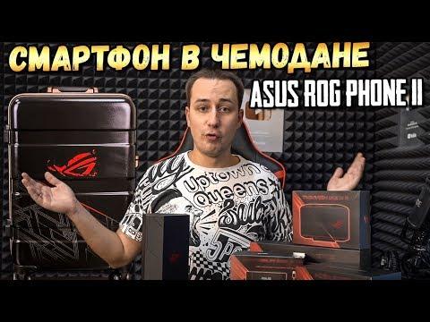 ИГРОВОЙ СМАРТФОН БУДУЩЕГО ASUS ROG PHONE 2 + ЧЕМОДАН НИШТЯКОВ ЗА 150К