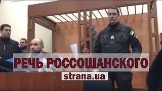 Роcсошанский просит не заключать его под стражу, поскольку боится за свою семью   Страна.ua