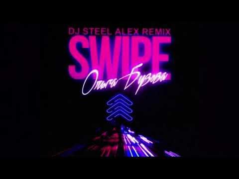 Ольга Бузова - Swipe (Dj Steel Alex Remix)