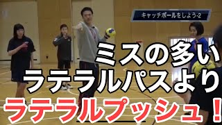 ラテラルパスよりラテラルプッシュを使いましょう ハンドボール講習 in Kyoto