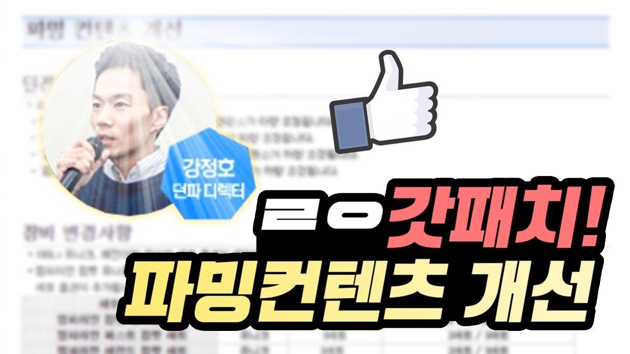 【던파】 남프리 진각성에 가려진 강정호 디렉터의 갓패치! 파밍 컨텐츠 개선