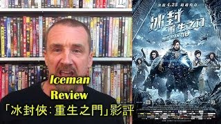 This is my review of Iceman starring Donnie Yen and Eva Huang. You ...