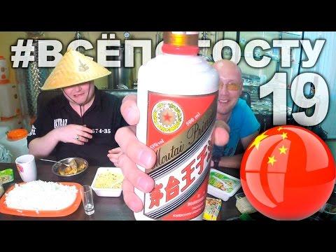 МАОТАЙ. Посылка из Китая. Китайская водка MOUTAI