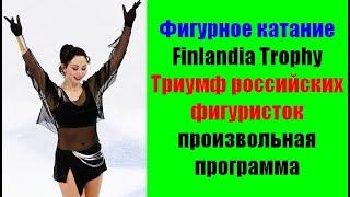 Фигурное катание Finlandia Trophy 2021 Женщины Произвольная программа