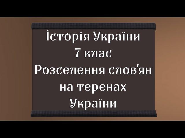 7 клас. Історія України. Розселення слов'ян на теренах України