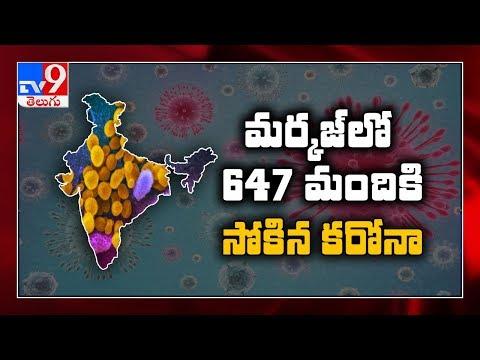 Coronavirus Outbreak : 647 Jamaat-linked positive cases in India - TV9