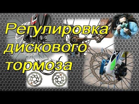Регулировка дисковых механических тормозов велосипеда.
