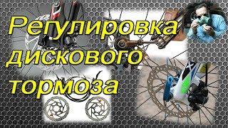 Регулировка дисковых механических тормозов на велосипеде.(Простой и доступный метод как сделать регулировку дисковых механических тормозов велосипеда самостоятель..., 2015-06-08T20:35:28.000Z)