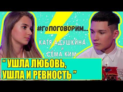 Катя Адушкина и Сёма Ким: Ушла любовь, ушла и ревность