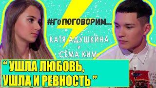 Download Катя Адушкина и Сёма Ким: Ушла любовь, ушла и ревность Mp3 and Videos