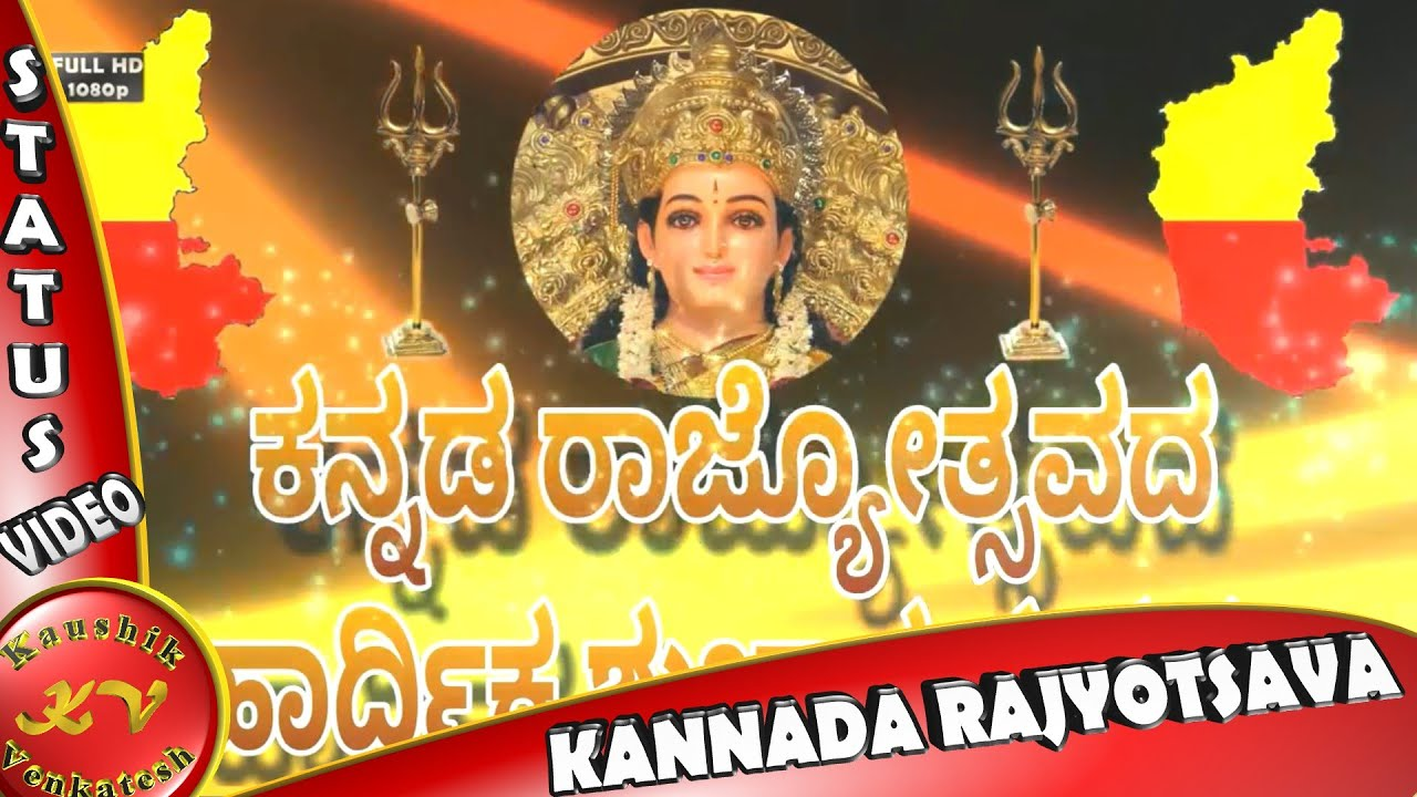 essay about kannada rajyotsava Essay writing on kannada rajyotsava nov 19, 2014 the city was renamed as bengaluru in 2014 on the occasion of 59th kannada rajyotsava (1st november) bangalore is the.