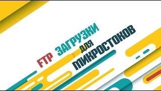 ftp загрузки для микростоков. Фигачинг