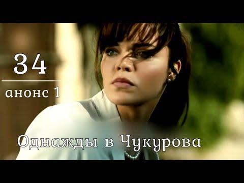 34 серия фрагмент Однажды в Чукурова анонс русские субтитры HD 1080