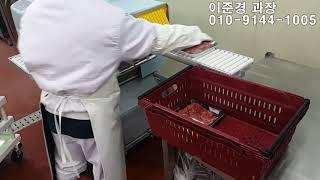 자동랩핑기 정육 (랩포장기,랩핑기,자동랩포장기)