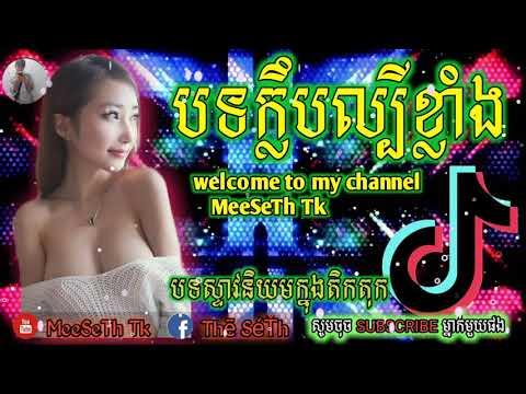 បទក្លឹបស្ទាវៗពេញនិយម២០១៩-best-in-the-club-thai-2019-ft-meeseth-tk
