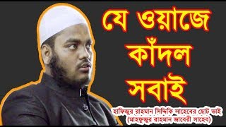 Hafizur Rahman Siddiki সাহেবের ছোট ভাই Mahfujur Rahman Jaberi New waz 2018