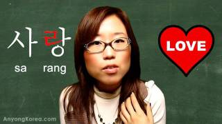 How to say LOVE in Korean (KWOW #1)