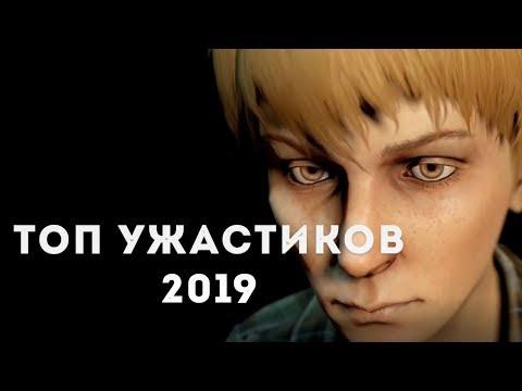 TOP 10: хоррор-игры 2019