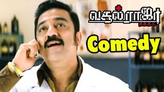 Kamalhaasan Best comedy scenes | Vasool Raja MBBS full Movie Comedy Scenes | Vasool Raja Comedy