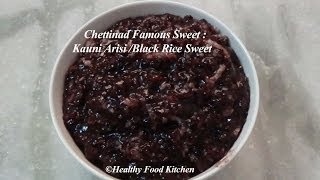 Chettinad Special Sweet - Kavuni Arisi / Black Rice Sweet Recipe in Tamil - Kavuni Arisi Recipe