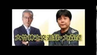 大竹まことvs大森望(辛口書評家)芥川賞・直木賞候補作品あらすじ