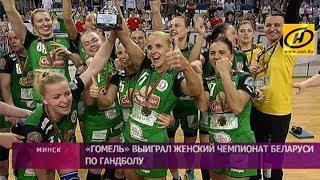 «Гомель» выиграл женский чемпионат Беларуси по гандболу