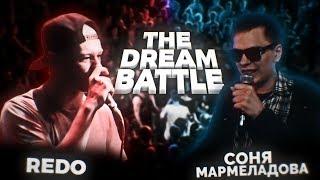 THE DREAM BATTLE: Соня Мармеладова (CTPAyC) vs Redo (j3ll) | 2 round