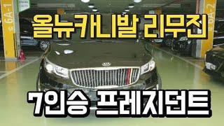 올뉴카니발 리무진7인승 프레지던트 2015년11월 6만…