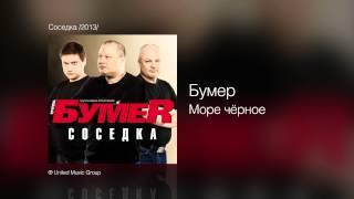 Бумер - Море чёрное - Соседка /2013/