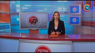 """Новости """"24 часа"""" за 22.30 23.08.2017"""