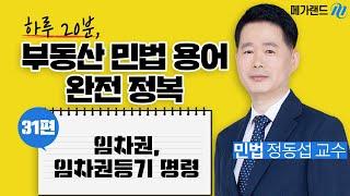 [스프채널]정쌤의 민법…