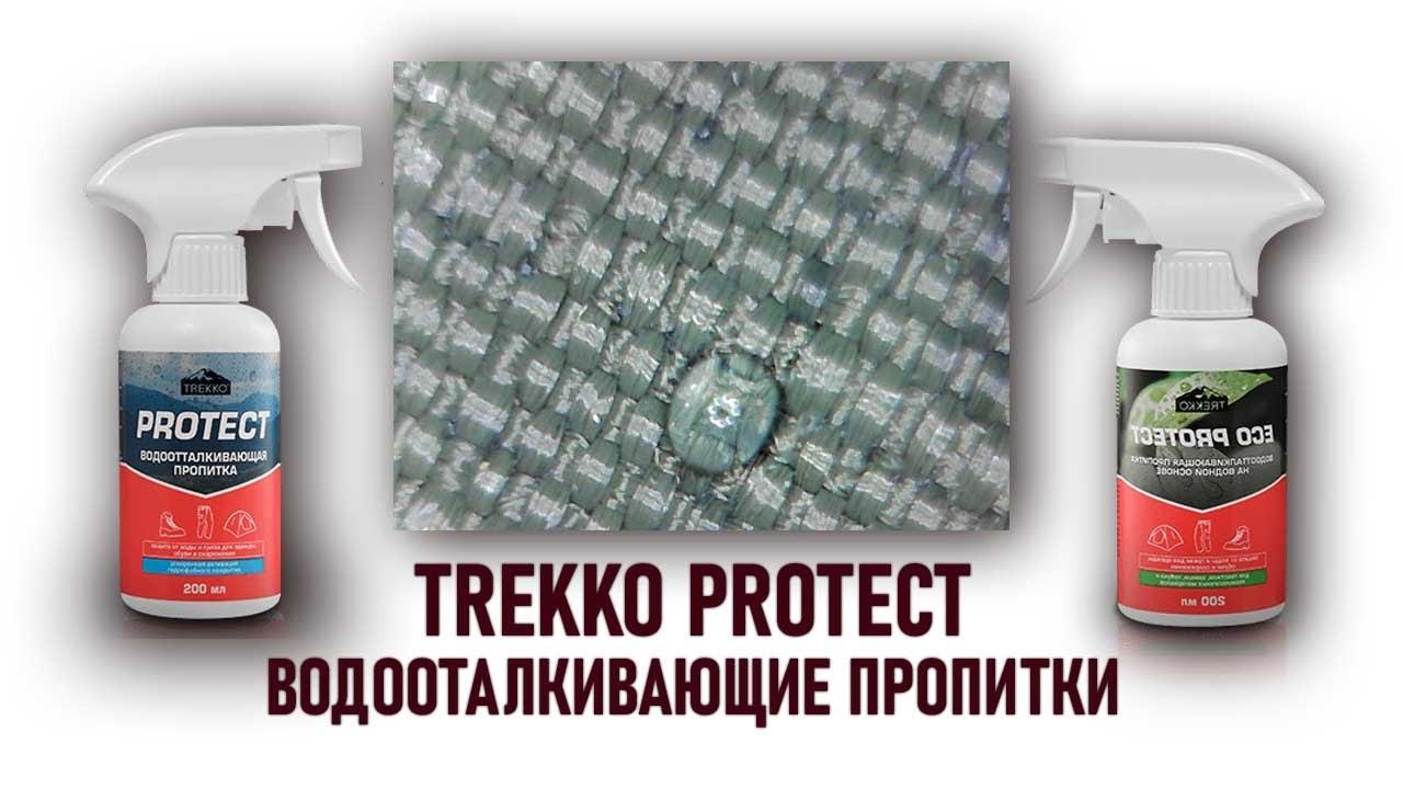 Download Водооталкивающие пропитки Trekko Protect и Trekko Ecoprotect. Тест