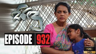 Sidu | Episode 932 03rd March 2020 Thumbnail
