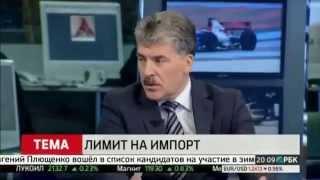 Россия зависит от импорта продовольствия на 40-60% - директор совхоза им. Ленина,  Павел Гудинин(, 2014-11-09T20:17:59.000Z)