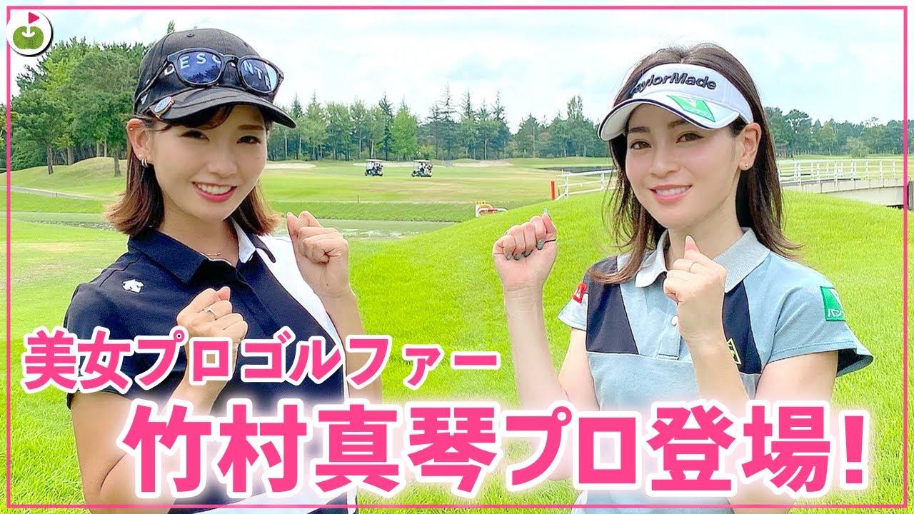 ゴルフ 女子 youtube