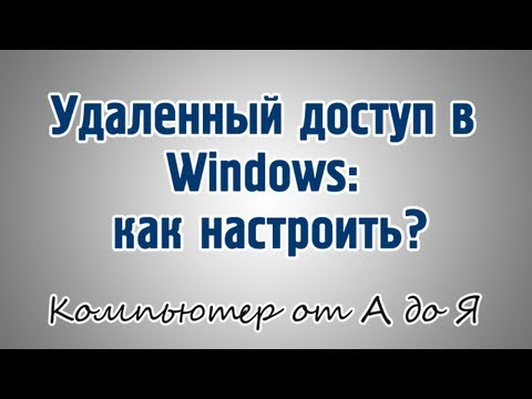 Удаленный доступ в Windows: как настроить?