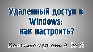 Віддалений доступ Windows: як налаштувати?