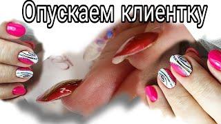 Опускаем клиентку Коррекция на вверх растущие ногти маникюр дизайн для новичков короткие ногти