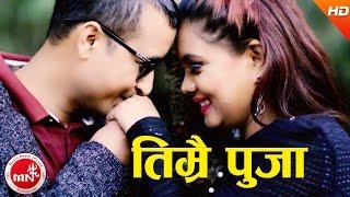 New Nepali Lok Dohori | Timrai Puja - Poshan Dangi & Samjhana Bhandari | Ft.Padma Joshi & Lokendra