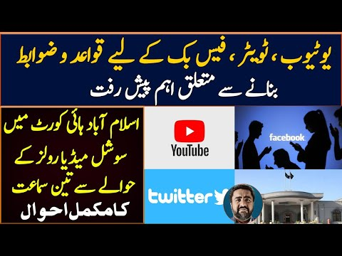 Development in New social media rules | Details of three hearings in IHC