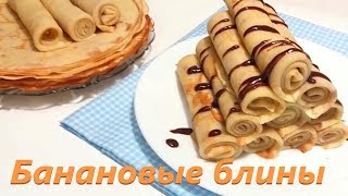 БАНАНОВЫЕ БЛИНЫ (блинчики). ВКУСНЫЕ БЛИНЫ ( простой рецепт )/ Breakfast Crepes recipe