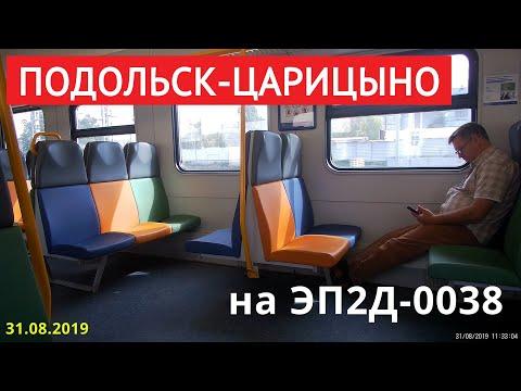 Подольск - Царицыно на ЭП2Д-0038 // 31 августа 2019